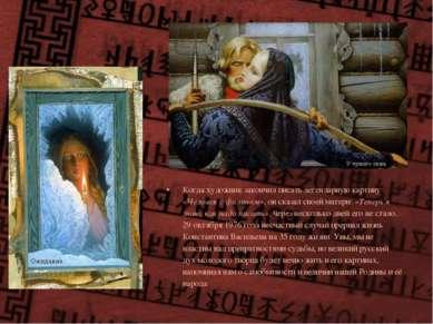 Когда художник закончил писать легендарную картину «Человек с филином», он ск...