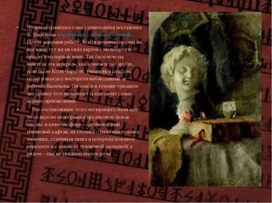 Чудом сохранилась одна удивительная постановка К. Васильева – натюрморт с гип...