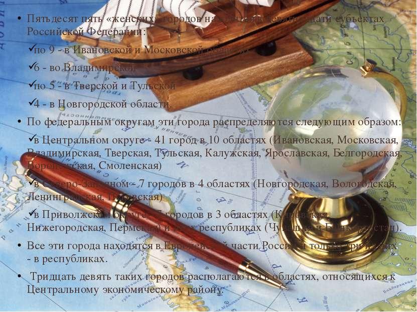 Пятьдесят пять «женских» городов находятся в девятнадцати субъектах Российско...