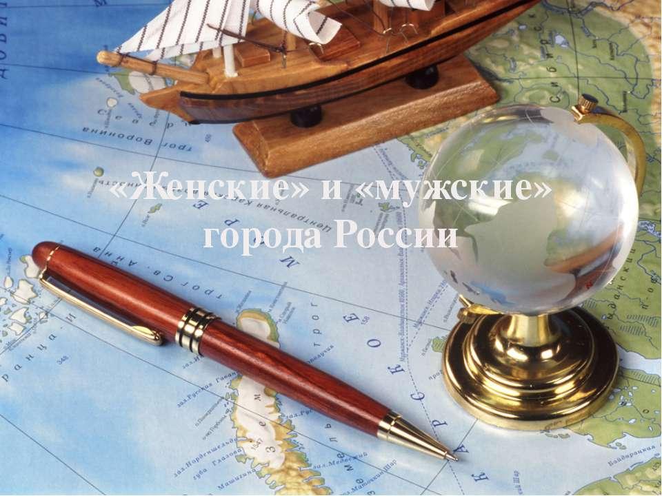 «Женские» и «мужские» города России