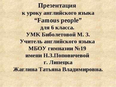 """Презентация к уроку английского языка """"Famous people"""" для 6 класса. УMK Бибол..."""