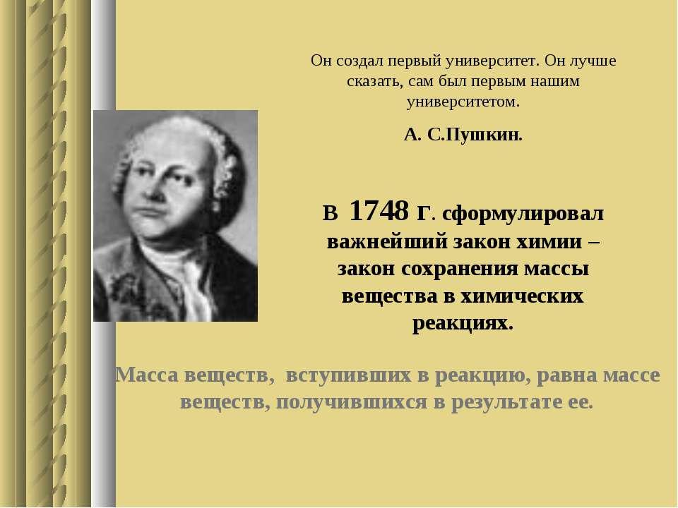 Он создал первый университет. Он лучше сказать, сам был первым нашим универси...