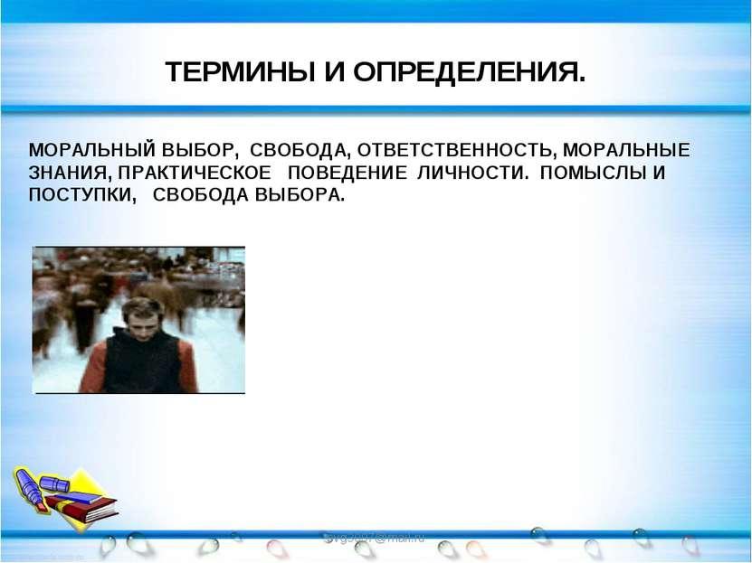 ТЕРМИНЫ И ОПРЕДЕЛЕНИЯ. evg3097@mail.ru МОРАЛЬНЫЙ ВЫБОР, СВОБОДА, ОТВЕТСТВЕННО...