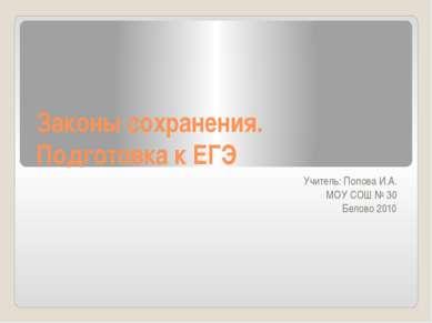 Законы сохранения. Подготовка к ЕГЭ Учитель: Попова И.А. МОУ СОШ № 30 Белово ...