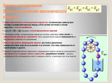 Законы сохранения: Закон сохранения механической энергии Сумма кинетической и...