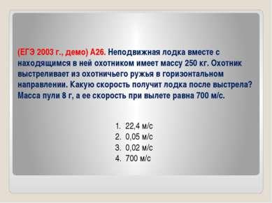 (ЕГЭ 2003 г., демо) А26. Неподвижная лодка вместе с находящимся в ней охотник...