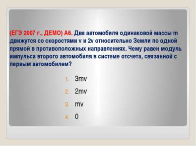 (ЕГЭ 2007 г., ДЕМО) А6. Два автомобиля одинаковой массы m движутся со скорост...