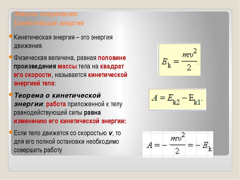 Законы сохранения: Кинетическая энергия Кинетическая энергия – это энергия дв...