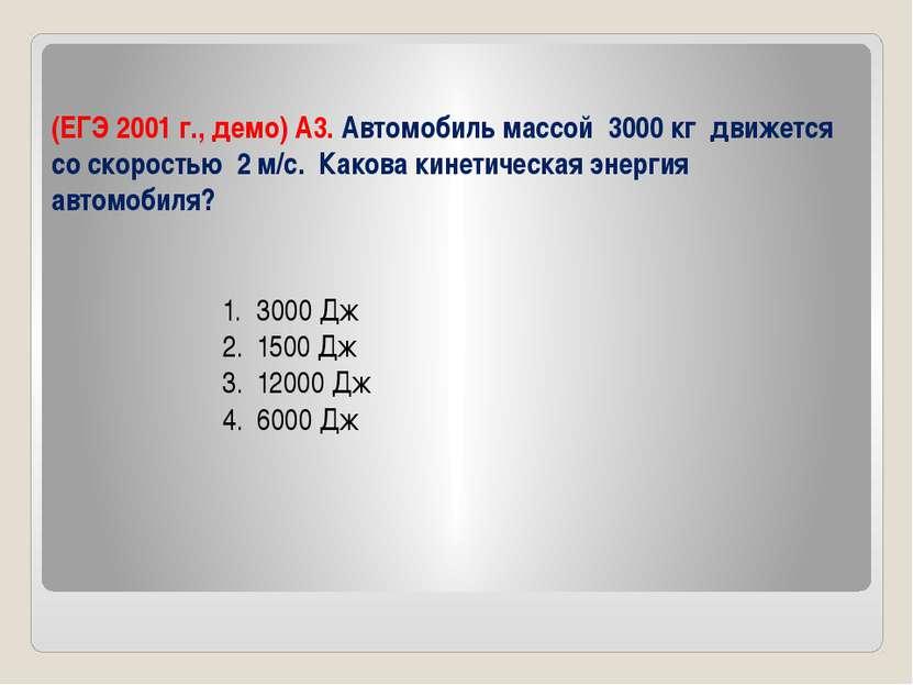 (ЕГЭ 2001 г., демо) А3. Автомобиль массой 3000 кг движется со скоростью 2 м/с...