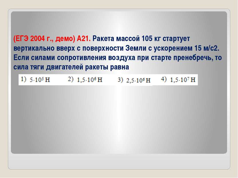 (ЕГЭ 2004 г., демо) А21. Ракета массой 105 кг стартует вертикально вверх с по...
