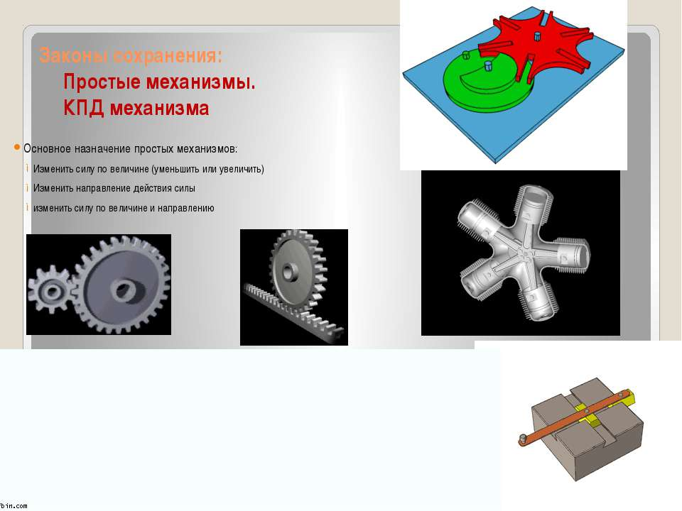 Законы сохранения: Простые механизмы. КПД механизма Основное назначение прост...
