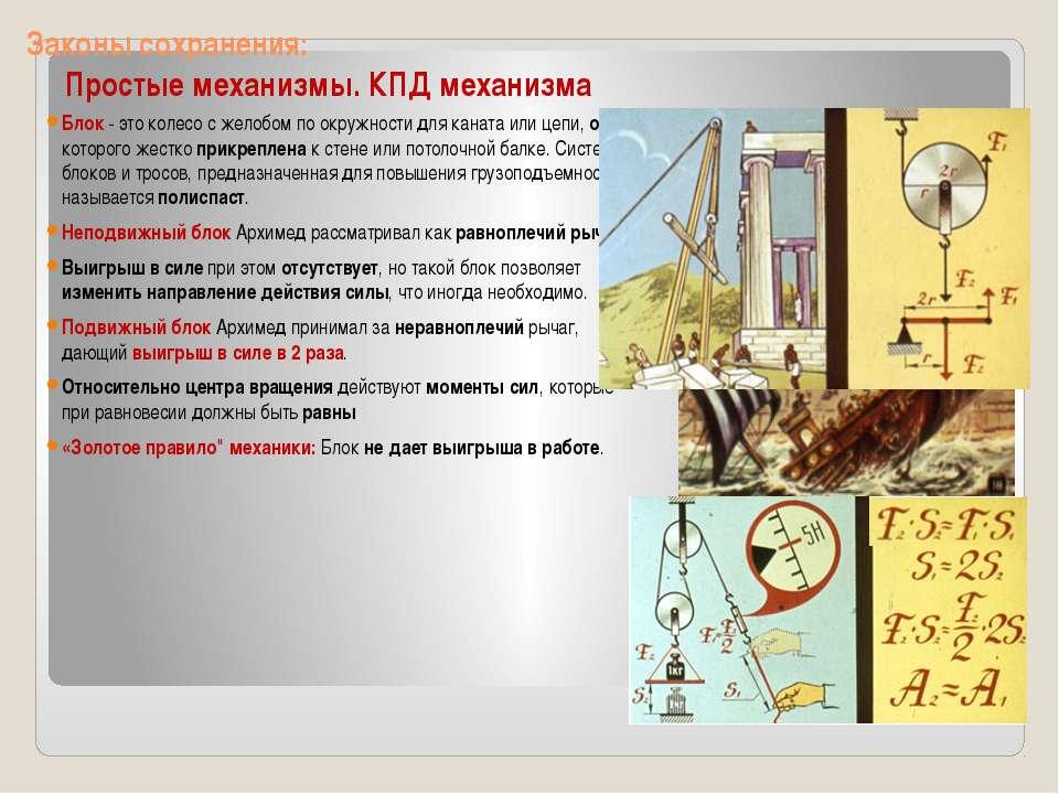 Законы сохранения: Простые механизмы. КПД механизма Блок - это колесо с желоб...