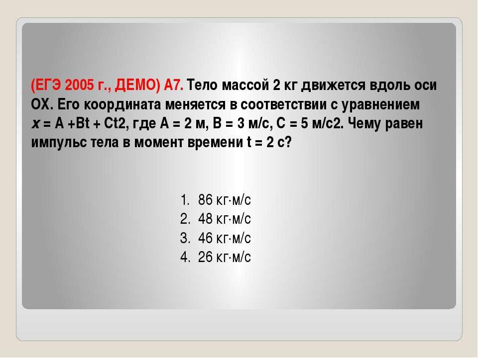 (ЕГЭ 2005 г., ДЕМО) А7. Тело массой 2кг движется вдоль оси ОХ. Его координат...