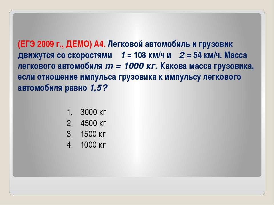(ЕГЭ 2009 г., ДЕМО) А4. Легковой автомобиль и грузовик движутся со скоростями...