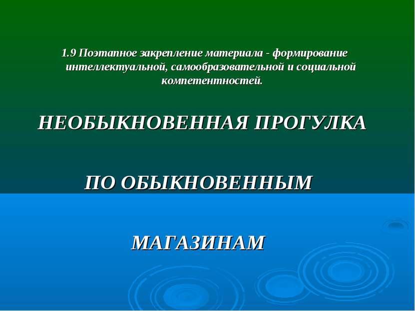 1.9 Поэтапное закрепление материала - формирование интеллектуальной, самообра...