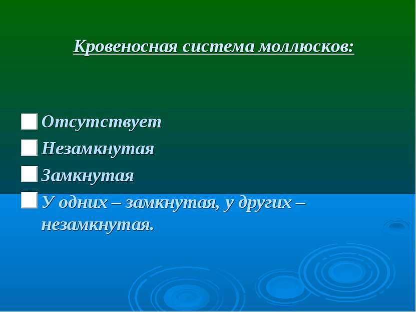 Кровеносная система моллюсков: Отсутствует Незамкнутая Замкнутая У одних – за...
