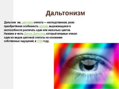 Дальтонизм Дальтони зм, цветовая слепота — наследственная, реже приобретённая...