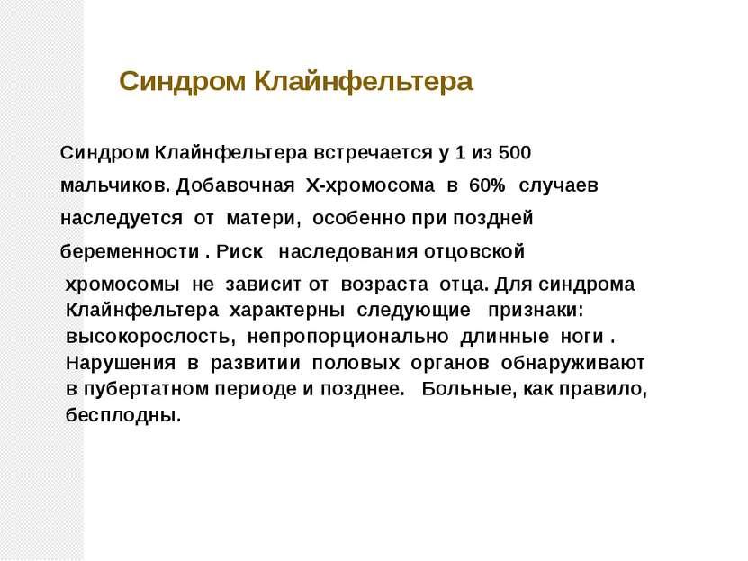Синдром Клайнфельтера Синдром Клайнфельтера встречается у 1 из 500 мальчиков....
