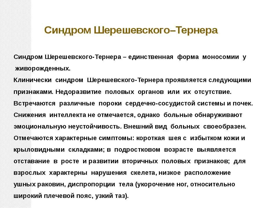 Синдром Шерешевского–Тернера Синдром Шерешевского-Тернера – единственная форм...