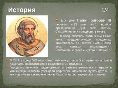 История 1/4 ВIX веке Папа Григорий III перенес с13 мая на1 ноября празднов...