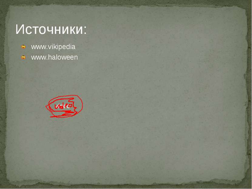 Источники: www.vikipedia www.haloween video