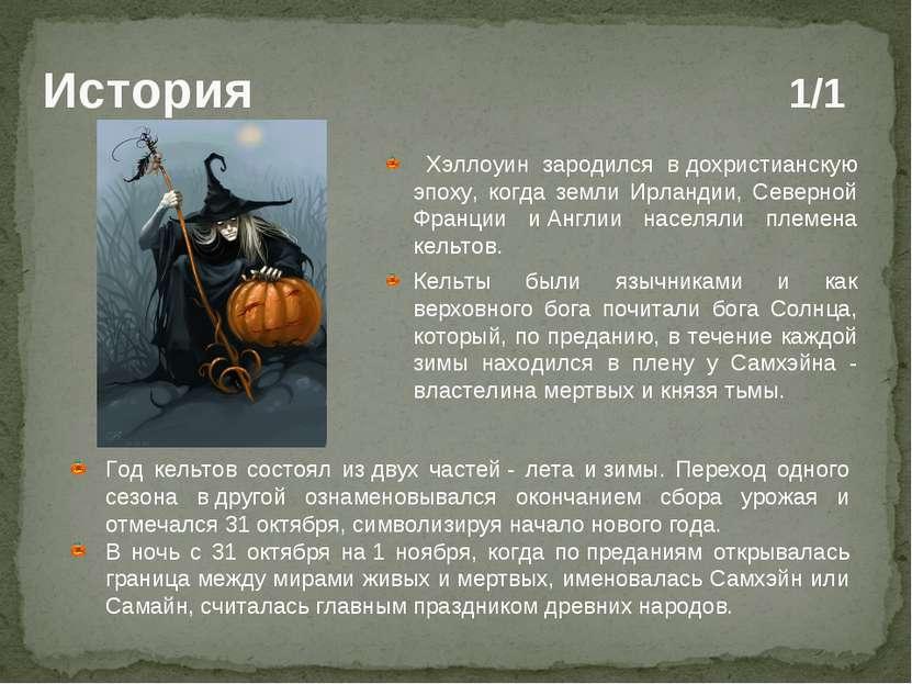 История 1/1 Хэллоуин зародился вдохристианскую эпоху, когда земли Ирландии, ...