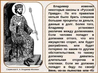Владимир изменил некоторые законы в «Русской Правде». По его правилам нельзя ...