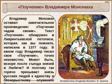 Владимир Мономах оставил замечательное произведение: «Поучение чадам своим». ...