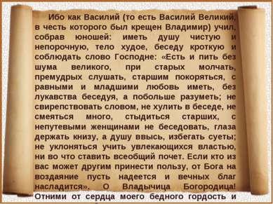 Ибо как Василий (то есть Василий Великий, в честь которого был крещен Владими...