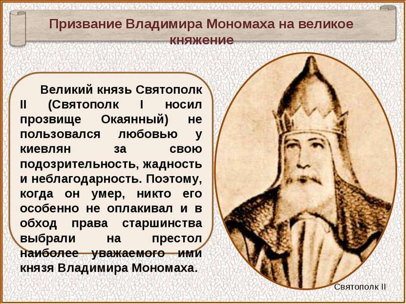 Великий князь Святополк II (Святополк I носил прозвище Окаянный) не пользовал...