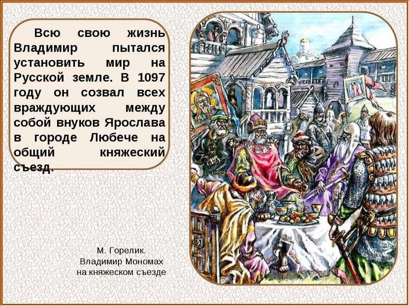 Всю свою жизнь Владимир пытался установить мир на Русской земле. В 1097 году ...