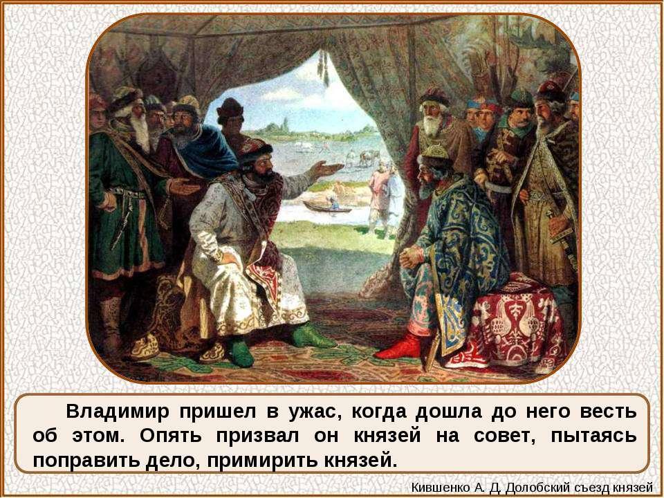Владимир пришел в ужас, когда дошла до него весть об этом. Опять призвал он к...