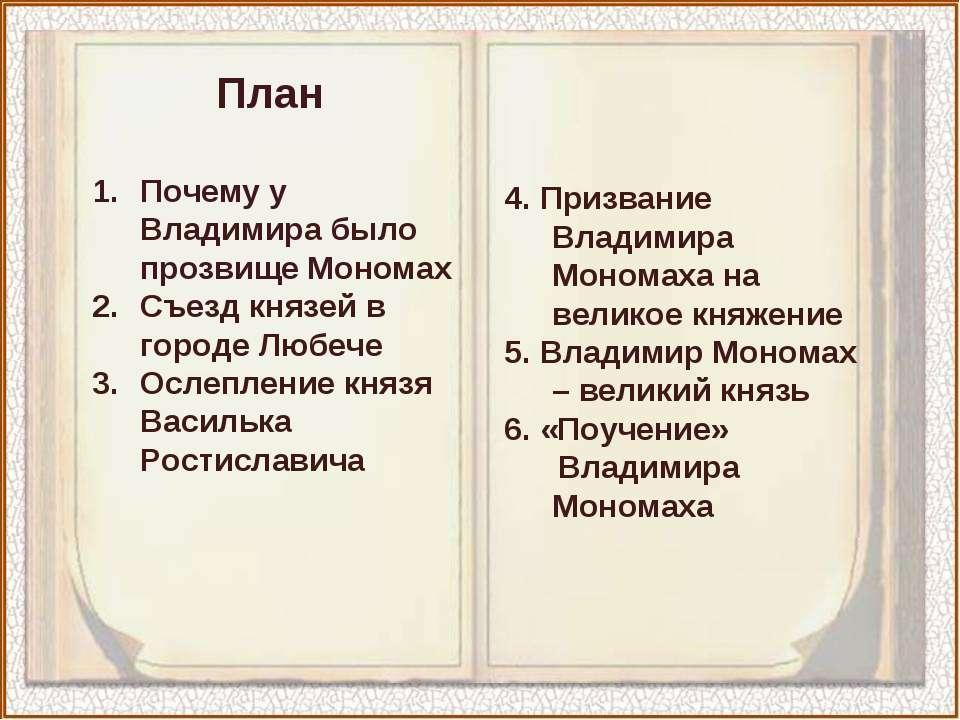 Почему у Владимира было прозвище Мономах Съезд князей в городе Любече Ослепле...