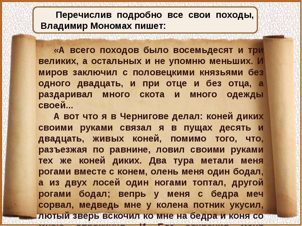 Перечислив подробно все свои походы, Владимир Мономах пишет: «А всего походов...