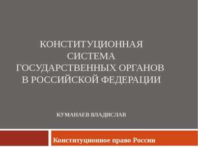 КОНСТИТУЦИОННАЯ СИСТЕМА ГОСУДАРСТВЕННЫХ ОРГАНОВ В РОССИЙСКОЙ ФЕДЕРАЦИИ КУМАНА...