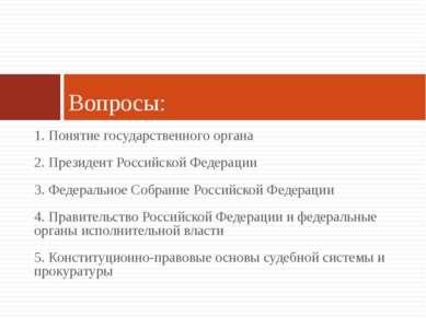1. Понятие государственного органа 2. Президент Российской Федерации 3. Федер...