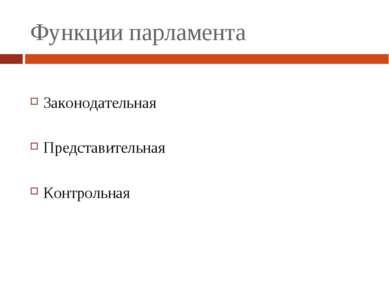 Функции парламента Законодательная Представительная Контрольная
