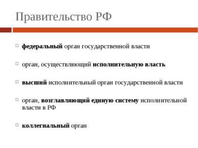 Правительство РФ федеральный орган государственной власти орган, осуществляющ...