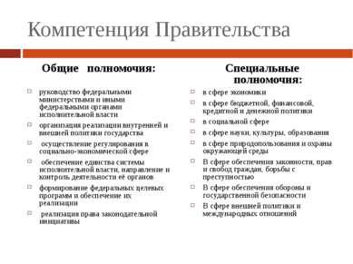 Компетенция Правительства Общие полномочия: руководство федеральными министер...