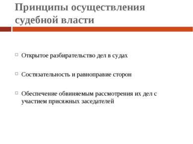 Принципы осуществления судебной власти Открытое разбирательство дел в судах С...
