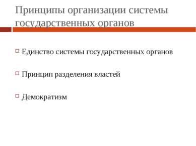 Принципы организации системы государственных органов Единство системы государ...