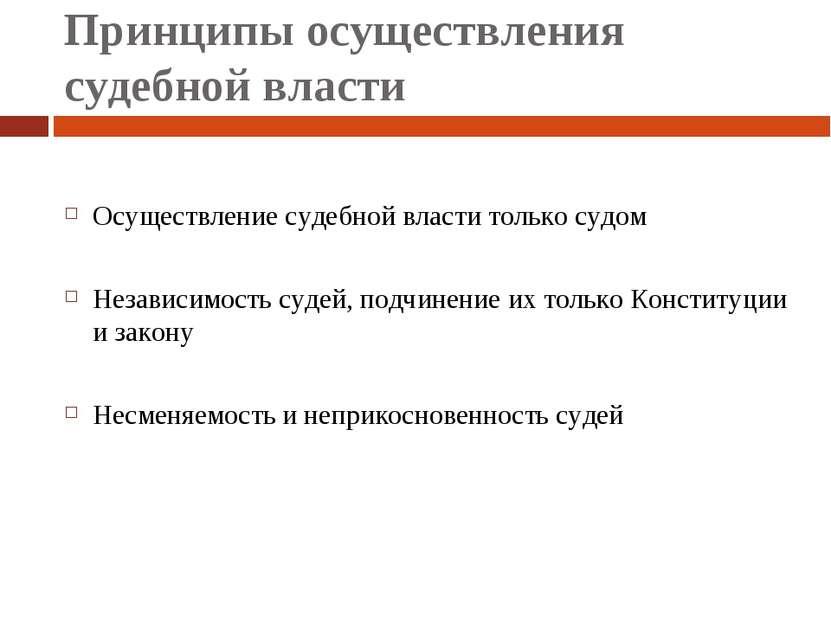 Принципы осуществления судебной власти Осуществление судебной власти только с...