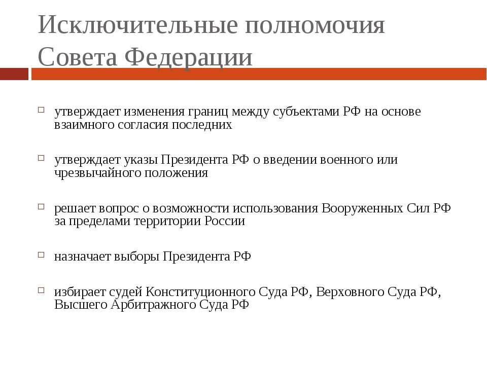 Исключительные полномочия Совета Федерации утверждает изменения границ между ...