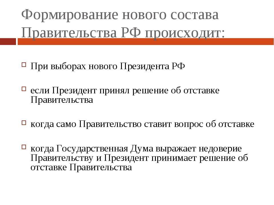 Формирование нового состава Правительства РФ происходит: При выборах нового П...
