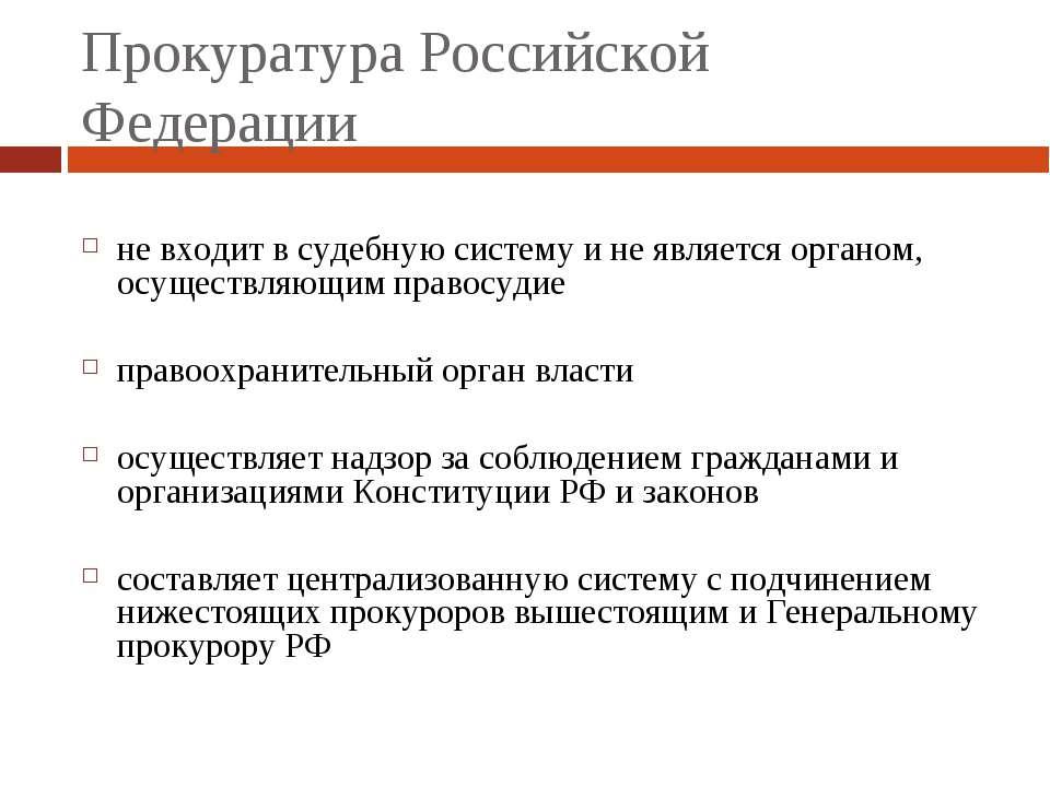 Прокуратура Российской Федерации не входит в судебную систему и не является о...