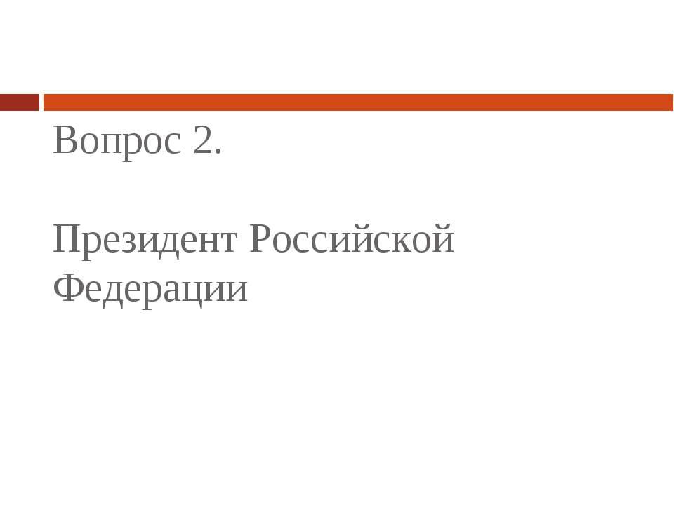 Вопрос 2. Президент Российской Федерации