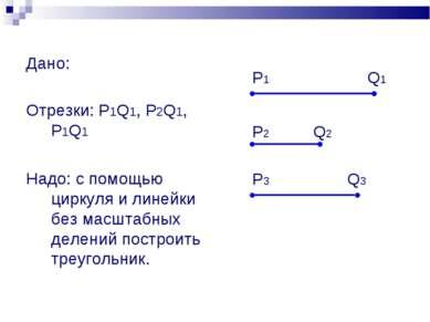 Дано: Отрезки: P1Q1, P2Q1, P1Q1 Надо: с помощью циркуля и линейки без масштаб...