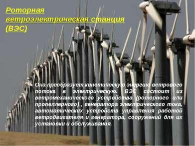 Роторная ветроэлектрическая станция (ВЭС) Она преобразует кинетическую энерги...