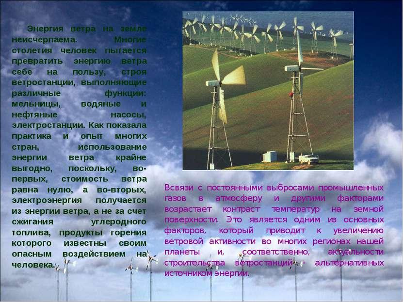 Энергия ветра на земле неисчерпаема. Многие столетия человек пытается преврат...
