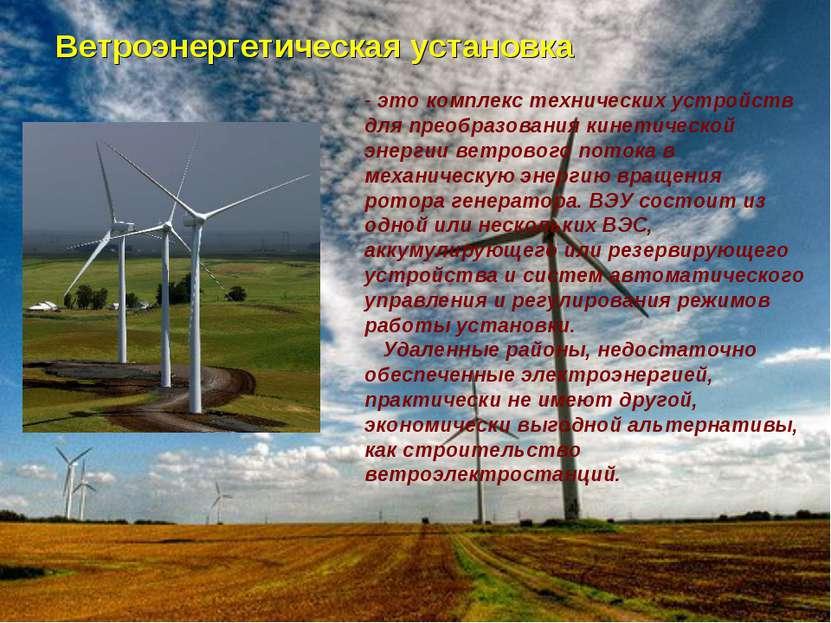 Ветроэнергетическая установка - это комплекс технических устройств для преобр...